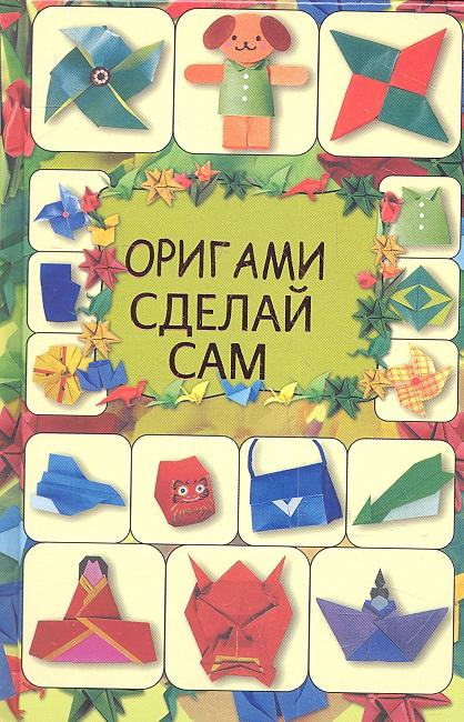 Кириченко Г. Оригами. Сделай сам украшение сделай сам 49037 pandora 925