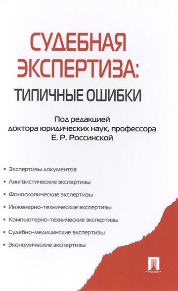 цены Россинская Е. (ред.) Судебная экспертиза: Типичные ошибки