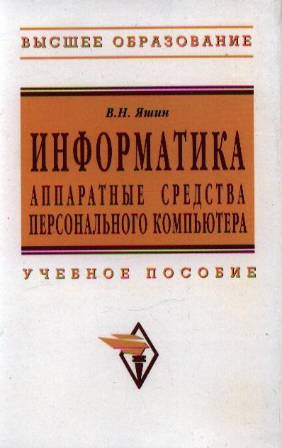 Фото Яшин В. Информатика Аппаратные средства ПК Учеб. пос.