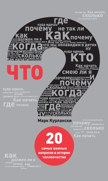 Курлански М. Что 20 самых важных вопросов в истории человечества раннее развитие росмэн большая книга тестов 4 5 лет