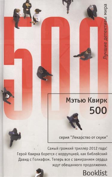 Книга 500. Квирк М.