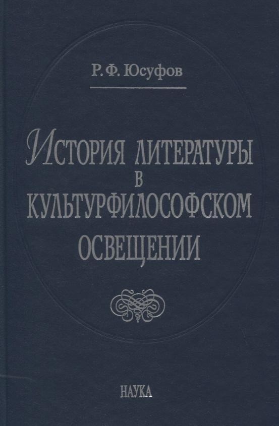 История литературы в культурфилософском освещении