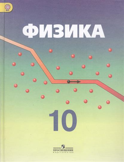 Кабардин О.: Физика. 10 класс. Учебник для общеобразовательных организаций. Углубленный уровень