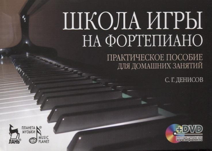 Денисов С. Школа игры на фортепиано. Практическое пособие для домашних занятий. Учебное пособие (+DVD)