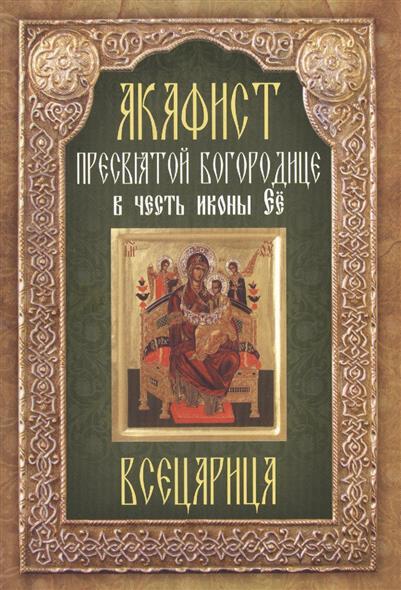 Акафист Пресвятой Богородице в честь иконы Ее