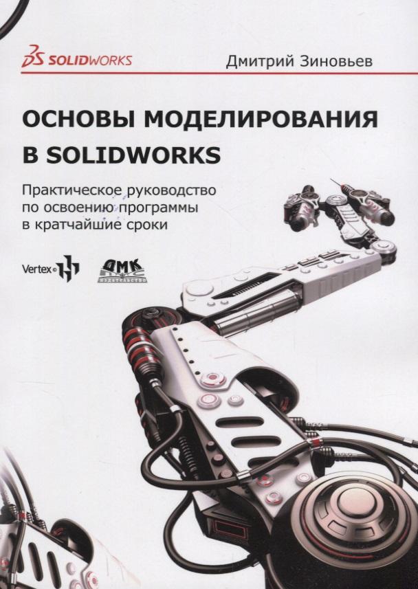 Зиновьев Д. Основы моделирования в SolidWorks solidworks 2012机械设计入门与实战