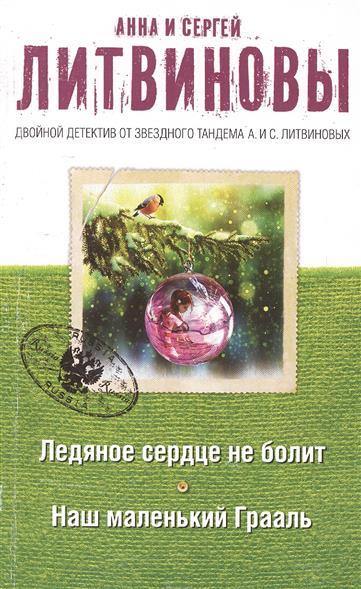 Литвинова А., Литвинов С. Ледяное сердце не болит. Наш маленький Грааль литвинова а литвинов с ideal жертвы