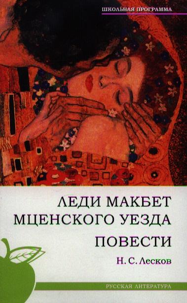 Леди Макбет Мценского уезда Повести