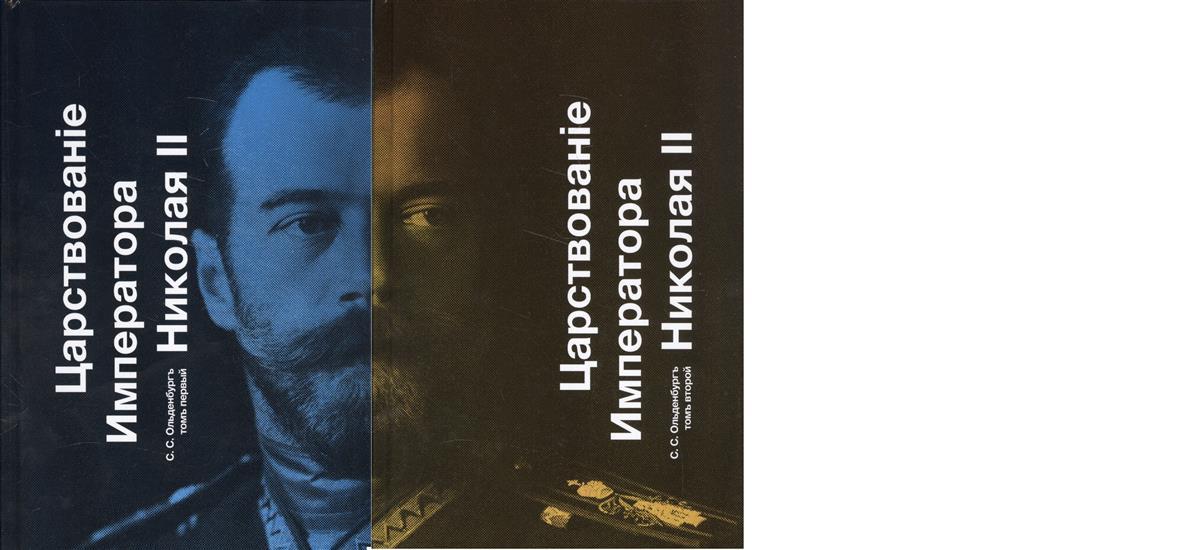 Ольденбург С. Царствованiе Императора Николая II. В 2 томах (комплект из 2 книг) патология кожи комплект из 2 книг