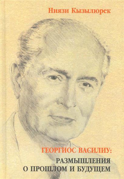 Георгиос Василиу: Размышления о прошлом и будущем