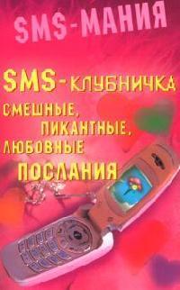 Баранов Ю. (сост.) SMS-клубничка