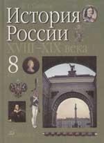 История России ХVIII - XIX века 8 кл