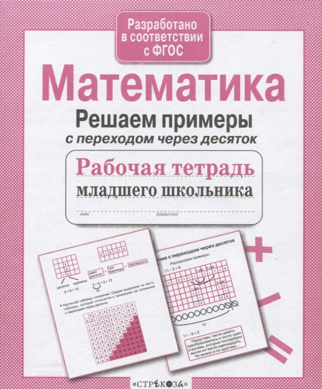 Математика. Решаем примеры с переходом через десяток