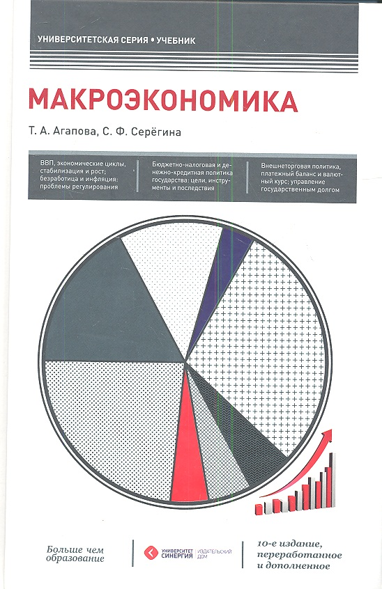 Агапова Т., Серегина С. Макроэкономика. Учебник. 10-е издание, переработанное и дополненное ромер д высшая макроэкономика учебник