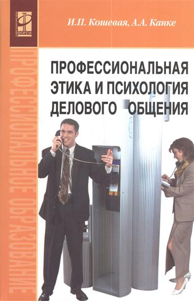 Профессиональная этика и психол. делов. общения