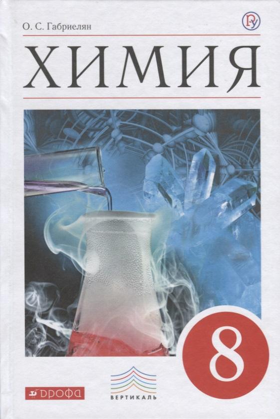 Габриелян О. Химия. 8 класс. Учебник химия 8 класс учебник фгос