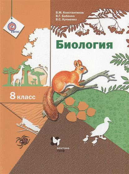 Биология. 8 класс. Учебник для учащихся общеобразовательных организаций