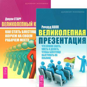 Великолепная презентация + коучинг (комплект из 2 книг) патология кожи комплект из 2 книг