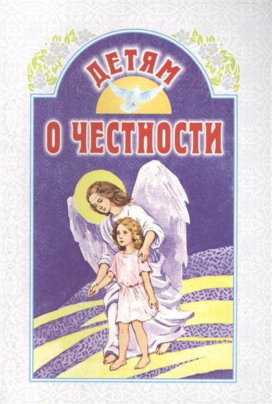 Велько А. (сост.) Детям о честности. 2-е издание велько а сост детям о семье