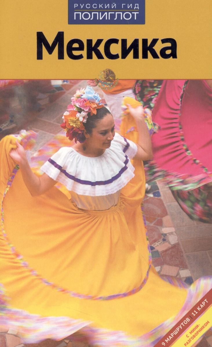 Эгелькраут О. Путеводитель. Мексика ISBN: 9785941616244