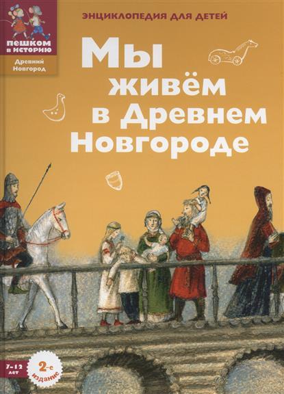 Харман Д. Мы живем в Древнем Новгороде. Энциклопедия для детей