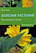 Фезер Й. Болезни растений Распознаем и лечим