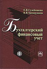 Сулейманова Е. Бухгалтерский финансовый учет елена астраханцева бухгалтерский финансовый учет