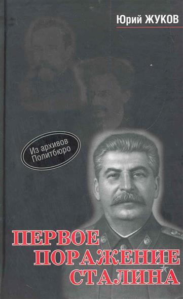 Жуков Ю. Первое поражение Сталина 1917-1922г. от Российской Империи к СССР жуков д войны на руинах ссср