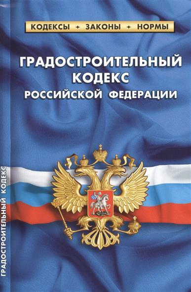 Градостроительный кодекс Российской Федерации. По состоянию на 1 октября 2013 года