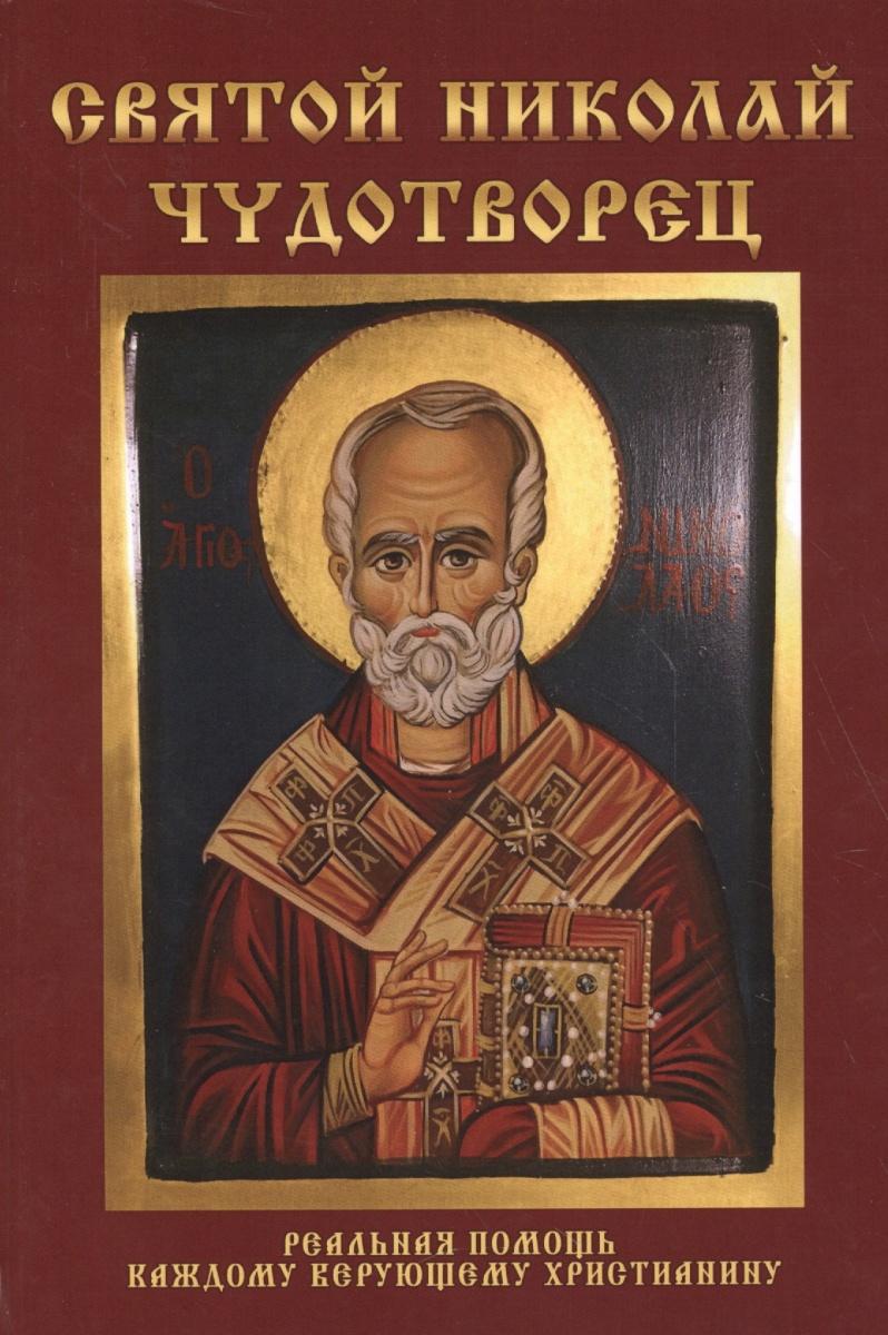 Святой Николай Чудотворец. Реальная помощь каждому верующему христианину