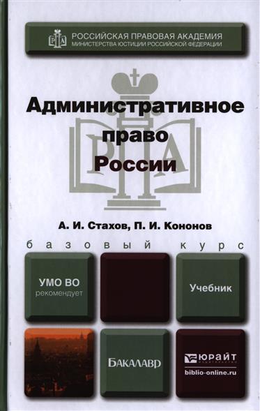 Стахов А., Кононов П. Административное право России. Учебник для бакалавров