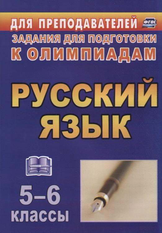 Русский язык. 5-6 классы. Задания для подготовки к олимпиадам