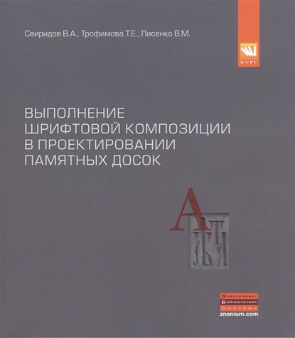 Выполнение шрифтовой композиции в проектировании памятных досок. Учебное пособие к заданию базового курса дисциплины