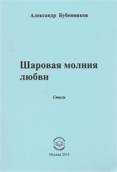 Бубенников А. Шаровая молния любви. Стихи шаровая v80