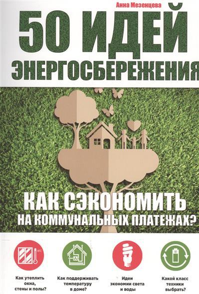 Мезенцева А. 50 идей энергосбережения. Как сэкономить на коммунальных платежах? schwarzkopf шампунь усиливающий shampoo 1000 мл