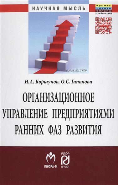 Организационное управление предприятиями ранних фаз развития