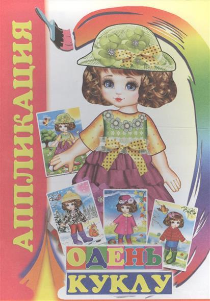 Аппликация. Одень куклу умка сказочная мода одень куклу 50 наклеек