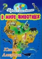 Карта с наклейками В мире животных Южная Америка