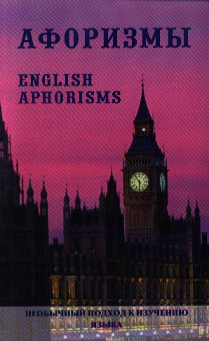 Английские афоризмы на каждый день. Афоризмы