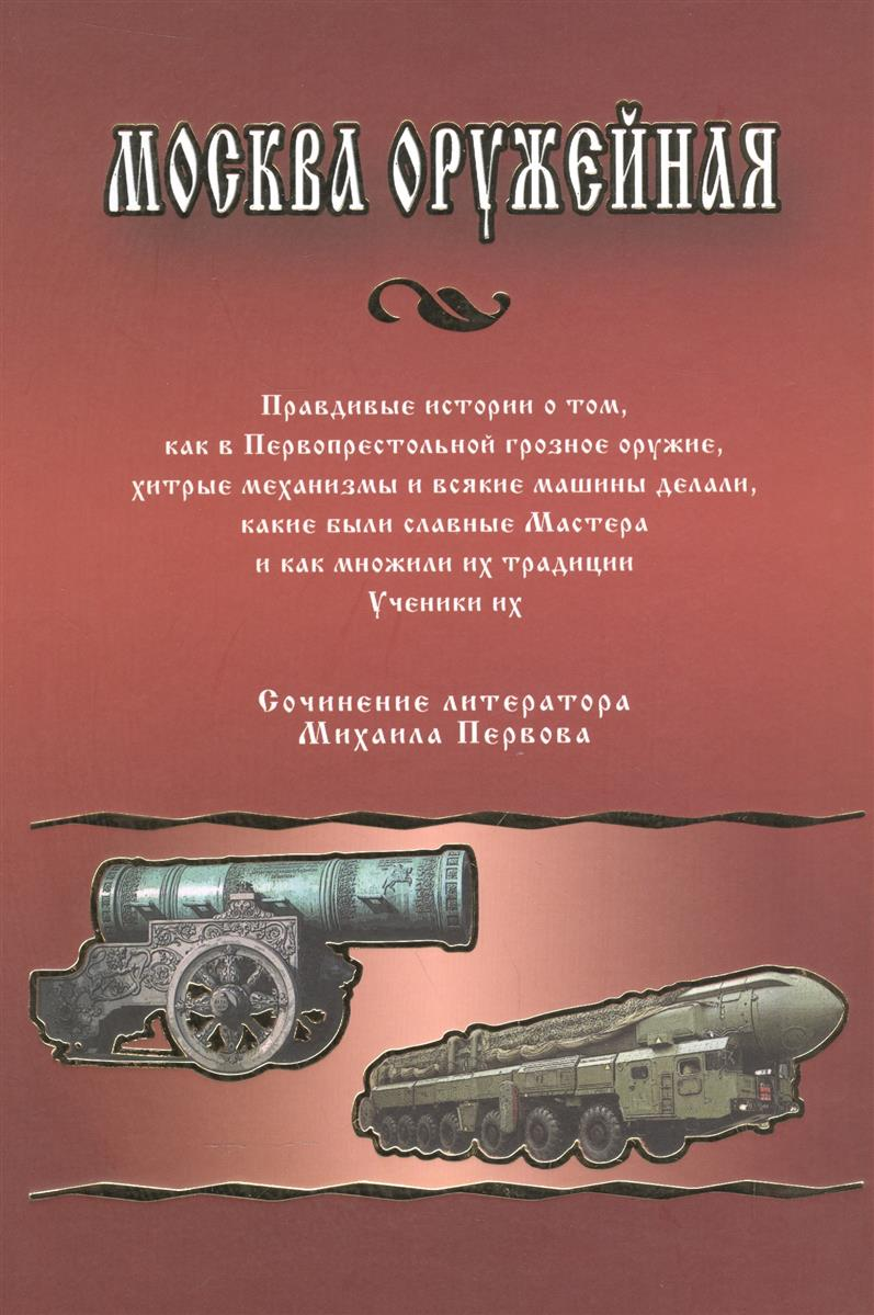 Первов М. Москва оружейная первов м рассказы о русских ракетах книга 1