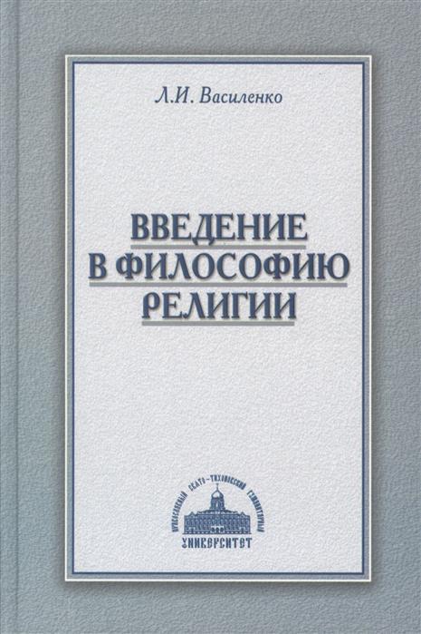 Василенко Л. Введение в философию религии. Курс лекций ISBN: 9785742903826 цена