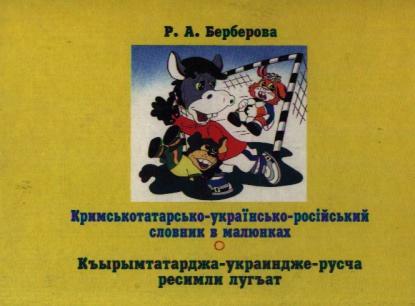 Крымскотатарский-украинско-русский словарь в картинках