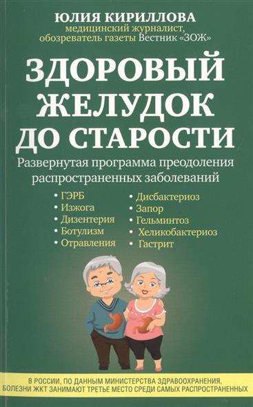 Кириллова Ю. Здоровый желудок до старости. Развернутая программа преодоления распространенных заболеваний