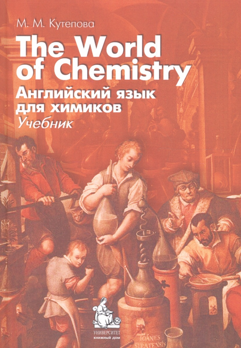 solution chemistry 17 Кутепова М. Английский язык для химиков The World of Chemistry