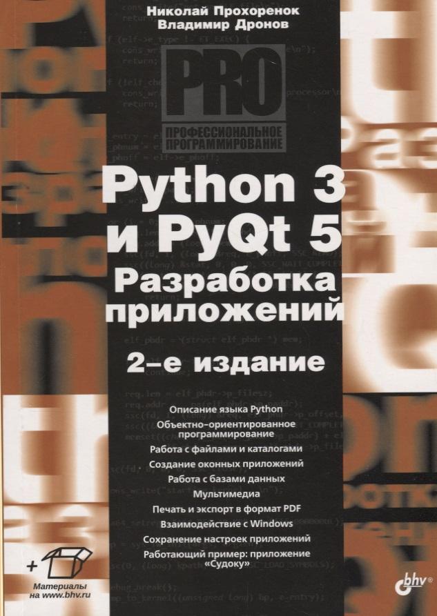 Прохоренок Н., Дронов В. Python 3 и PyQt 5. Разработка приложений