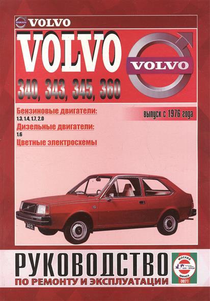 Деревянко В. (сост.) Volvo 340/343/345/360. Руководство по ремонту и эксплуатации. Бензиновые двигатели. Дизельные двигатели. Выпуск с 1976 года