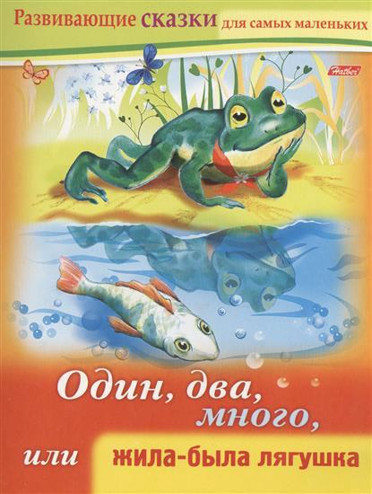 Один, два, много, или жила-была лягушка. Книжки с заданиями