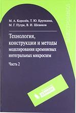 Королев М. Технология конструкции и методы моделирования… т.2 / 2тт