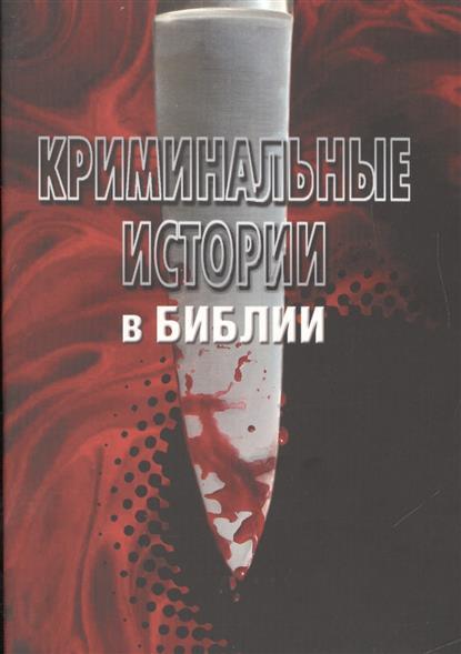 Зальцманн Б. Криминальные истории в Библии ночкин в земля павшего