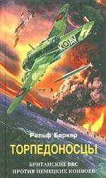 Баркер Р. Торпедоносцы Британские ВВС против немецких конвоев